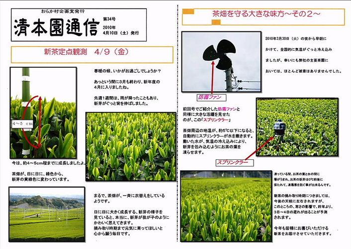 2010清本通信34号.jpg