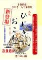 ひじきおこわ大ポップ.jpg