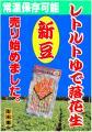 レトルトゆで落花生ポップ.jpg